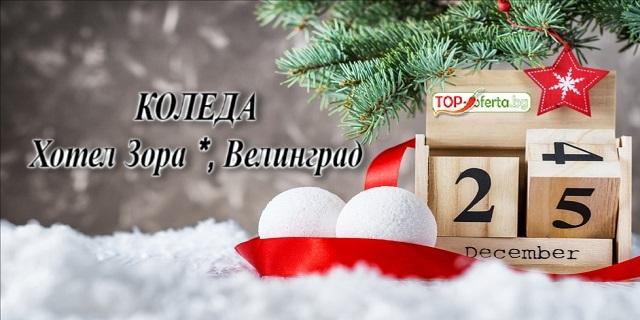 Коледа в Хотел Зора*, Велинград! 2 нощувки на човек с 2 закуски, 2 вечери на Бъдни вечер и Коледа! + DJ парти!