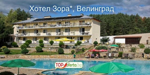Нощувка със закуска в Хотел Зора*, Велинград! Сезонен външен басейн!