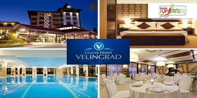 Ношувка   със закуска и вечеря+минерален басейн, уелнес пакет, СПА зона, боулинг игра +дете до 12г БЕЗПЛАТНО в Гранд хотел Велинград 5* на ТОП цена!