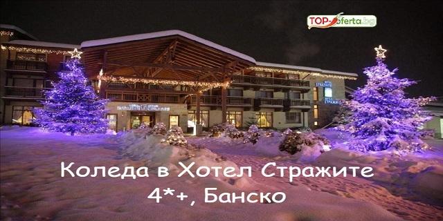 Коледа в Хотел Стражите 4*+, Банско! 3 или 4 нощувки със закуски и вечери! + Вътрешен басейн и СПА!