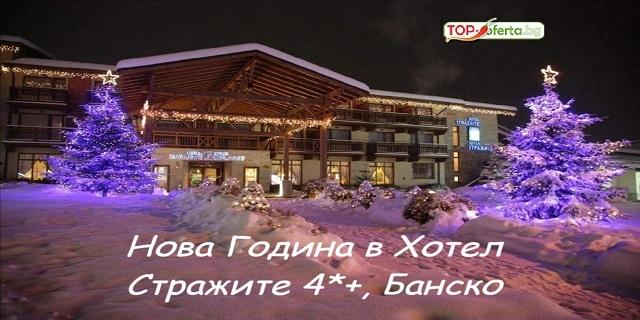 Нова Година  в Хотел Стражите 4*+, Банско! 3 или 4 нощувки със закуски и вечери! + Празнична вечеря+ Вътрешен басейн и СПА!