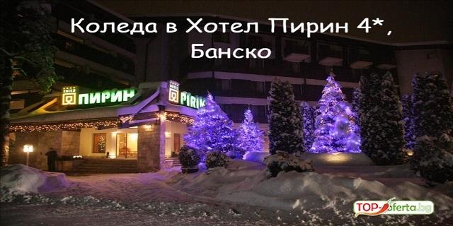 Коледа в Хотел Пирин 4*, Банско! 3 или 4 нощувки със закуски и вечери! + Вътрешен басейн и СПА!