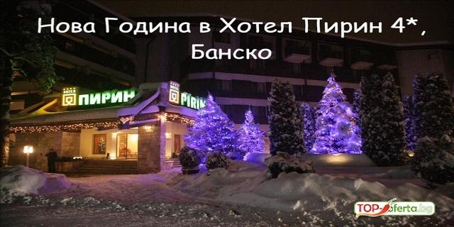 Нова Година в Хотел Пирин 4*, Банско! 3 или 4 нощувки със закуски и вечери! + Вътрешен басейн и СПА!