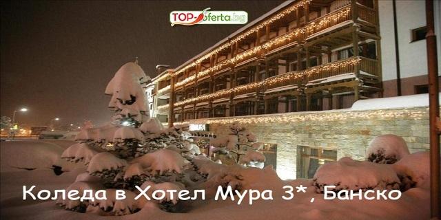 Коледа в Хотел Мура 3*, Банско! 3 или 4 нощувки със закуски и вечери! + СПА!
