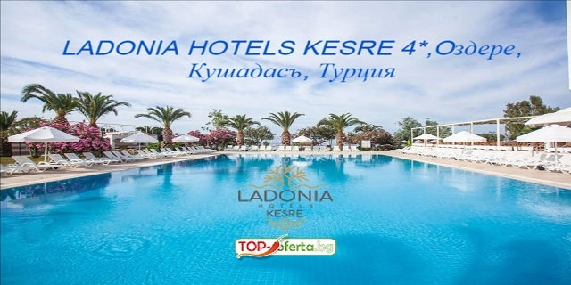ТОП ЦЕНА! 7 нощувки на база All Inclusive в LADONIA HOTELS KESRE 4*,Йоздере, Кушадасъ, Турция! Пясъчен плаж, пързалки, анимация, безплатно за дете до 12.99!!
