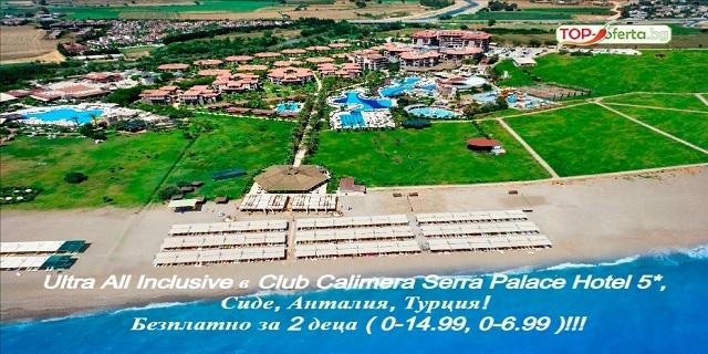 7 нощувки на база Ultra All Inclusive в Club Calimera Serra Palace Hotel 5*, Сиде, Анталия, Турция! Безплатно за 2 деца ( 0-14.99, 0-6.99 )+ На брега на пясъчен плаж + Аквапарк+ Анимация!
