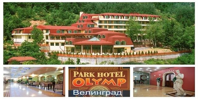 Лукс и СПА  в Парк Хотел Олимп 4*, Велинград! Нощувка със закуска и вечеря+минерален басейн+СПА!
