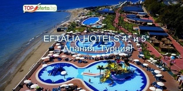 Турция 2021! 7 нощувки на база All или Ultra All Inclusive в Eftalia Hotels 4* и 5*, Алания, Анталия! +Безплатно за дете до 14.99 + Аквапарк!