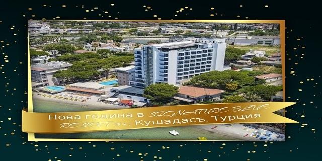 НОВА ГОДИНА 2022 в НОВОТО бижу на Кушадасъ, Турция - SIGNATURE BLUE RESORT 5*! 3 или 4 нощувки на база закуска и вечеря на блок маса + Новогодишна Гала вечеря на база All Inclusive + басейни + SPA + безплатно за дете до 11.99!