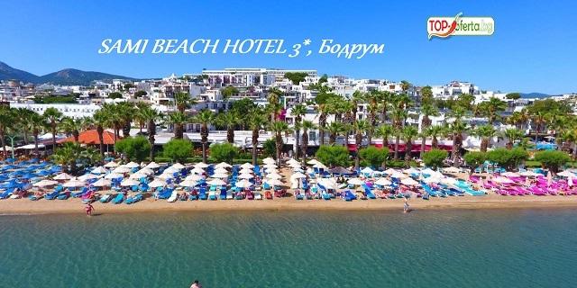 7 нощувки на база ALL INCLUSIVE в SAMI BEACH HOTEL 3* - Бодрум, Турция! На брега на морето!