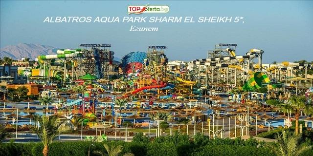7 нощувки на база ALL INCLUSIVE във верига Хотели ALBATROS 4/5* в Хургада  или Шарм ел Шейх, Египет! + Самолентни билети + летищни такси + транфер!