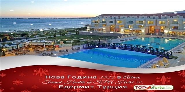 Нова Година в Хотел Adrina Termal Healt & Spa Hotel 5*, Едремит, Турция! 3, 4 или 5 нощувки със закуски и вечери, Новогодишна гала вечеря на база All Inclusive + вътрешни басейни + СПА!